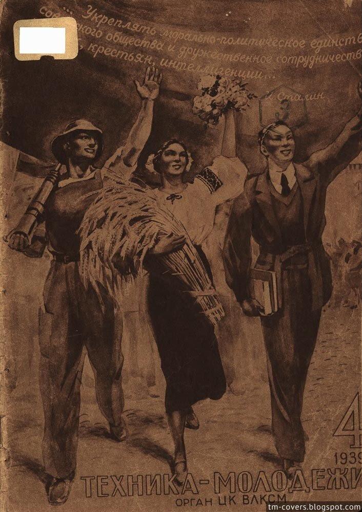 Техника — молодёжи, обложка, 1939 год №4