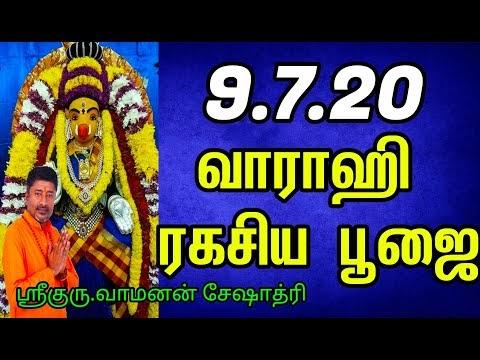 09.7.20 வராஹி பஞ்சமி வழிபாடு | VARAHI | வாராஹி | VAMANAN SESHADRI TIPS