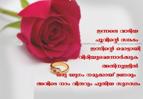 Malayalam Fb Image Share Archives Page 19 Of 39 Facebook Image Share