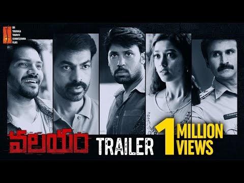 Valayam Movie Trailer