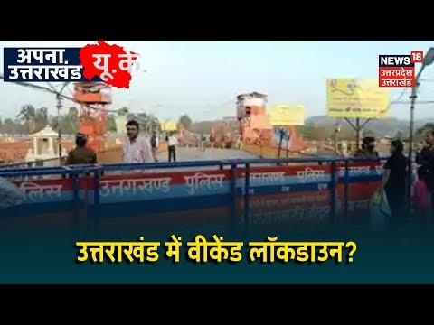 उत्तराखंड uttarakhand News weekend lockdown पर आज फैसला।एक लाख का जुर्माना मास्क पहनना जरुरी।