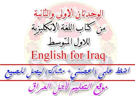حمل الوحدتان الاولى والثانية من كتاب اللغة الانكليزية للاول المتوسط  English for Iraq