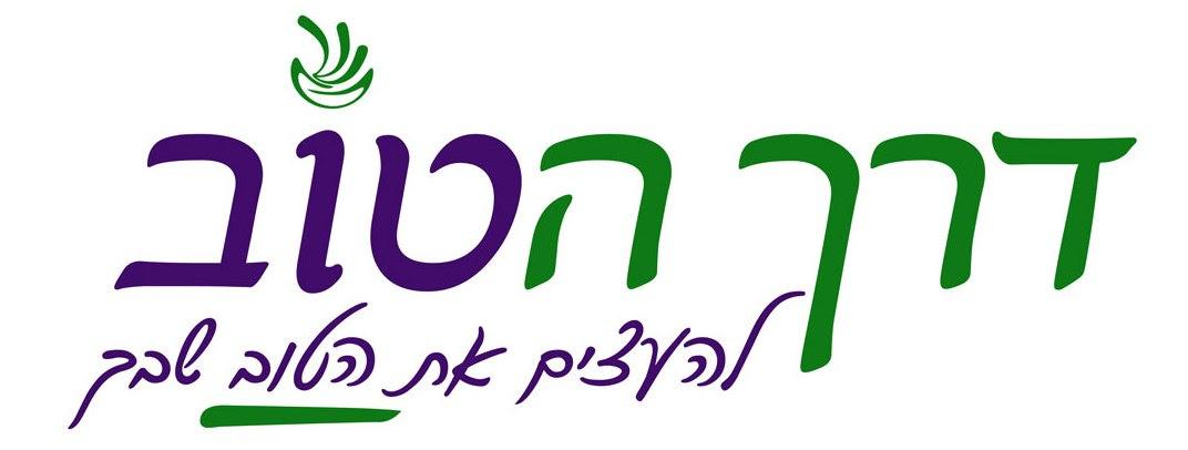 לוגו דרך הטוב ~  להעצים את הטוב שבל
