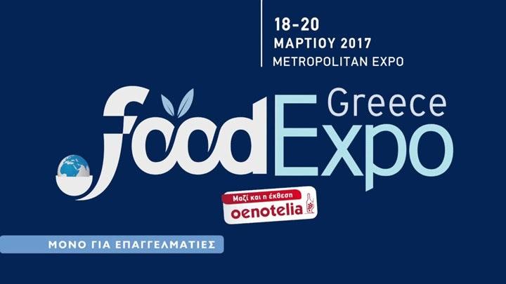 Συμμετοχή του Συνδέσμου Ελληνικών Βιομηχανιών Τροφίμων και Ποτών στην FOOD EXPO 2017