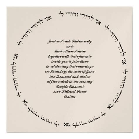 Hebrew Jewish Wedding Invitation   Jewish Wedding