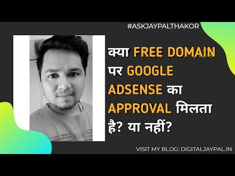Kya Free Domain Per Google AdSense Ka Approval Milta Hai? [1-Min Video]