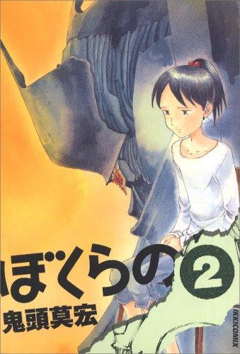 鬼頭莫宏『ぼくらの』(2巻)