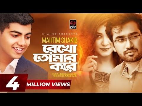 Rekho Tomar Kore Lyrics - Mahtim Shakib   Bhalobashar Nilam