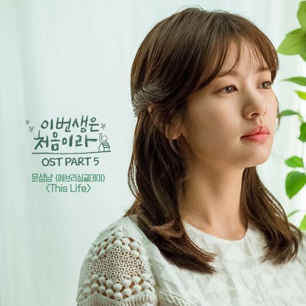 Lirik Lagu Mun Seongnam (Every Single Day)-This Life