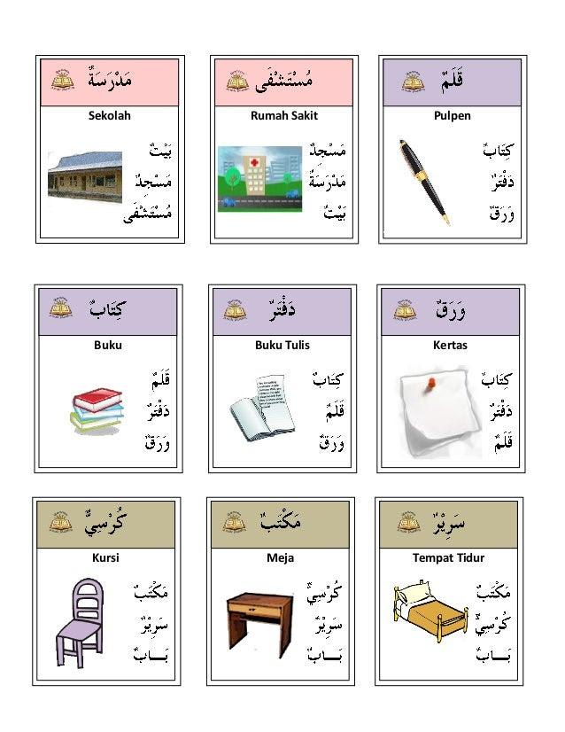 Alat Alat Sekolah Dalam Bahasa Arab Berbagai Alat