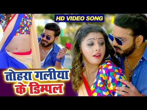 Tohra Galiya Ke Dimpal Song, Crack Fighter Movie Song