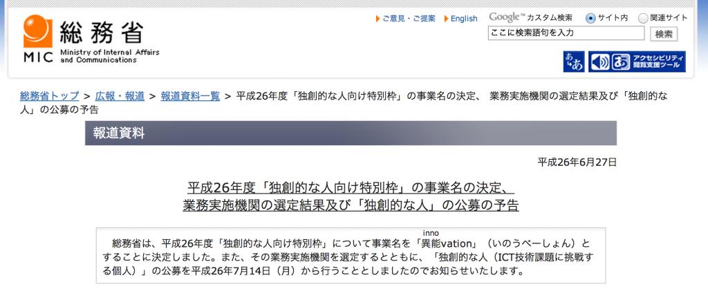 スクリーンショット 2014-06-27 19.12.18