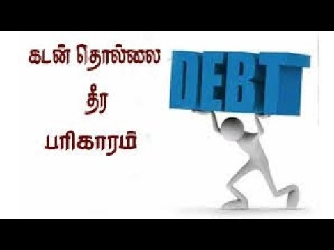Astro Tantra Solve Debt Problems-எளிதில் கடன்கள் தீர பரிகாரங்கள்