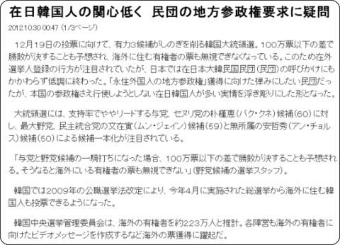 http://sankei.jp.msn.com/world/news/121030/kor12103000490000-n1.htm