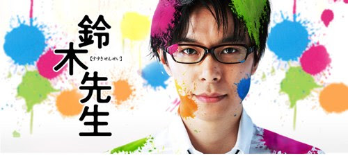 鈴木先生 - Hulu