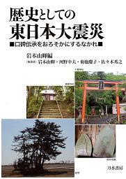 歴史としての東日本大震災