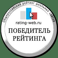 Общероссийский рейтинг школьных сайтов «Лето 2017»