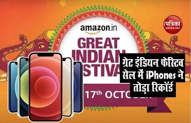 Amazon की ग्रेट इंडियन फेस्टिव सेल में iPhones ने तोड़ा रिकॉर्ड, जानें कौन सा फोन ज्यादा बिका