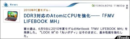 http://plusd.itmedia.co.jp/pcuser/articles/1006/09/news027.html