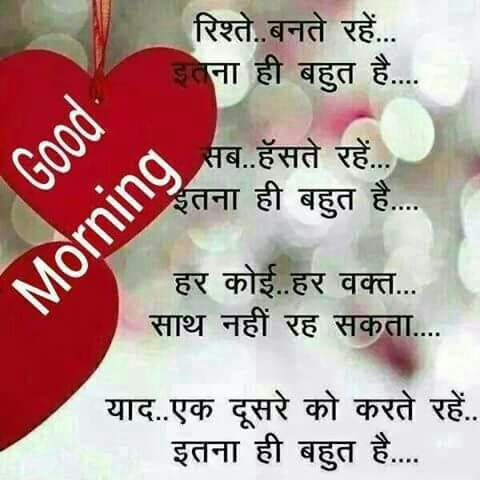 Lovely Good Morning Quotes Greetings1