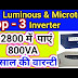 Best Inverter Price only Rs.2800. Luminous ECO WATT+ 750 ECO WATT+ 750 Square Wave Inverter.