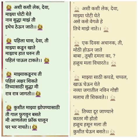 A beautiful marathi poem, a father on having a daughter #
