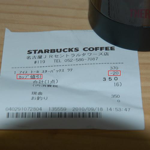スターバックスは容器持参で20円引き