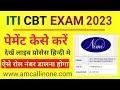 ITI CBT EXAM FEE PAYMENT | ITI ऑनलाइन पेमेंट कैसे करें | ITI CBT EXAM HALL TICKET 2021