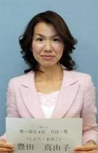 豊田議員の写真 に対する画像結果