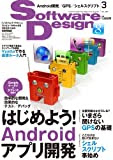 Software Design (ソフトウェア デザイン) 2011年 03月号 [雑誌]
