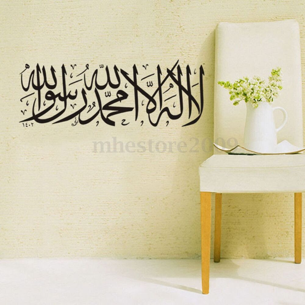 Islamic Muslim Art Calligraphy Wall sticker Quote Decals Removable Vinyl Decor  eBay