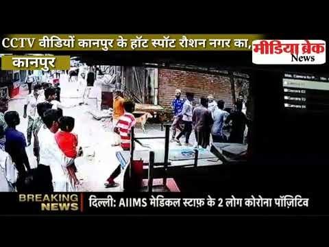 """""""हॉट स्पॉट एरिये में गुंडई का वीडियों CCTV में कैद"""""""