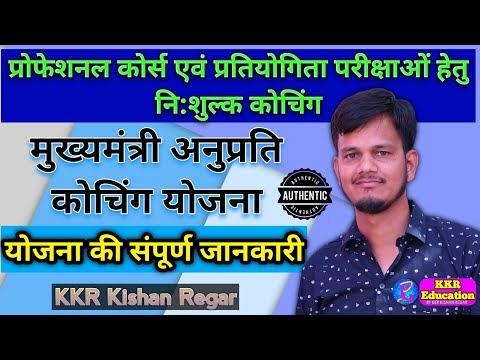 मुख्यमंत्री अनुप्रति कोचिंग योजना : Mukhyamantri Anuprati Coching Yojana