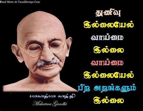 Gandhi Quotes In Tamil
