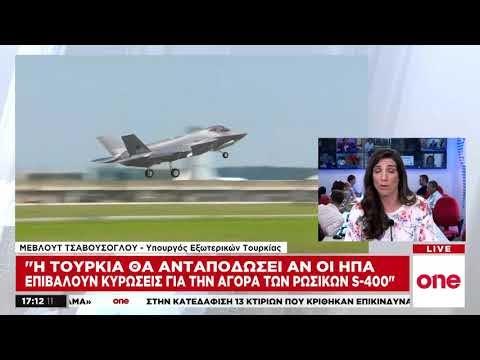 Τουρκία: Απειλεί με αντίποινα τις ΗΠΑ για τυχόν κυρώσεις