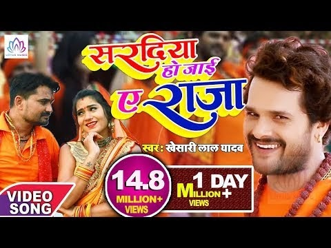 Saradiya Ho Jayi Ae Raja Song, Bhojpuri Kanwar Song