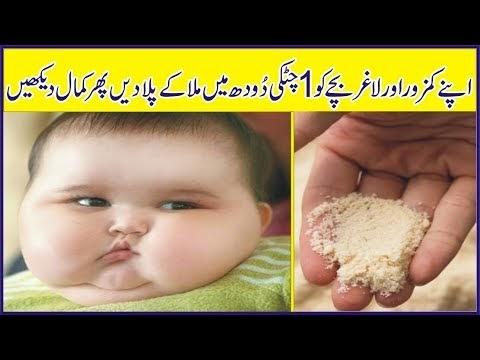 Health Tips By Ag | Babies Weight Gain Tips In Urdu 3 | Healthy Baby Tips