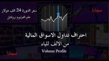 دورة احتراف تداول الاسواق المالية الفوليوم بروفايل Volume Profile