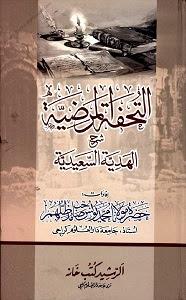 Al Tohfat ul Marzia Urdu Sharh Al Hadyat us Saeedia