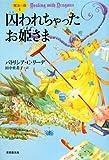 囚われちゃったお姫さま―魔法の森〈1〉 (sogen bookland)