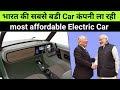 FINALLY !! Suzuki EV to launch before 2025, less than ₹10 lakh 🔥 Battery Technology