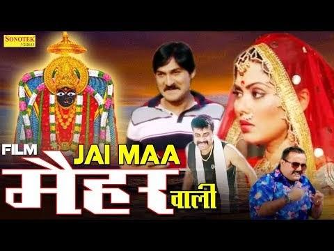 Jai Maa Maihar Wali Hindi Film CG Artist  Sonotek Films