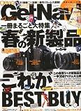 GET Navi (ゲットナビ) 2012年 04月号 [雑誌]