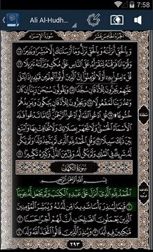 Holy Quran with Tafsir-2