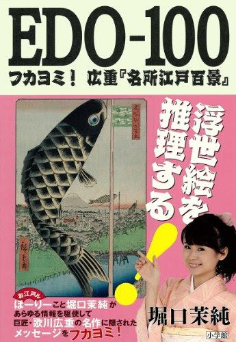 EDO-100: フカヨミ!広重『名所江戸百景』の表紙