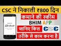 CSC Bhim app new project Earned 800 rupees per day !