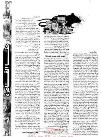 Akhbar al-Adab