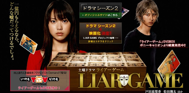Liar Game Japanese
