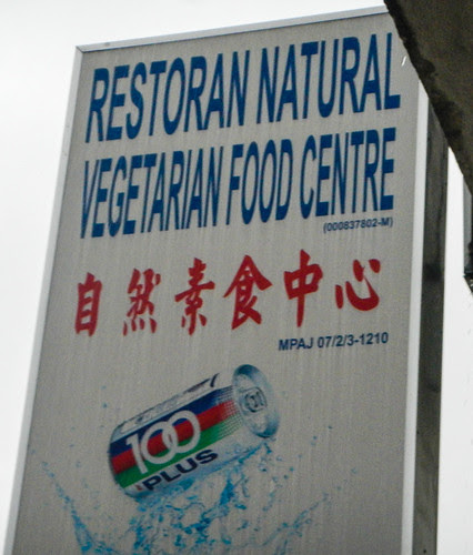 Restoran Natural Vegetarian Food Centre