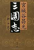 三国志〈第3巻〉 (文春文庫)